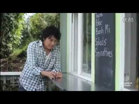 Masaharu Fukuyama - Ikiteru Ikiteku (PV)