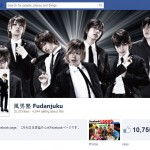 FUDANJUKU Facebook page achieves 10,000 fans in first month