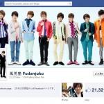 FUDANJUKU hits 20,000+ Facebook fans