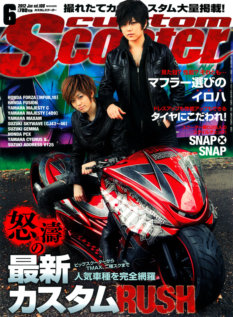 Fudanjuku-Custom-Scooter-2012-06-cover