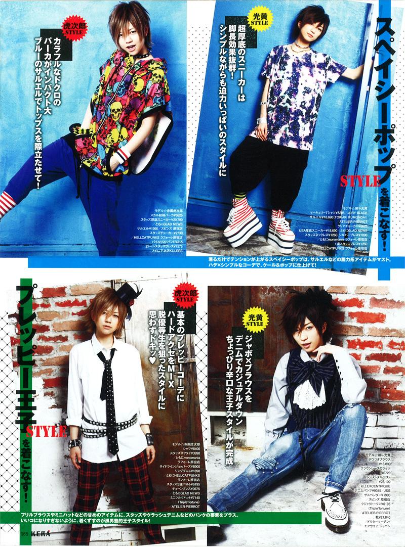NekoPOP-Fudanjuku-KERA-2012-08-pp64-66-2