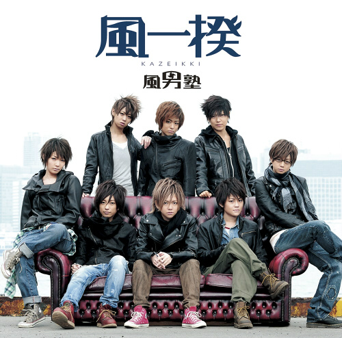 NekoPOP-Fudanjuku-Kaze-Ikki-2012-01-04-A