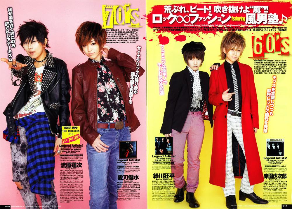 NekoPOP-Fudanjuku-Mens-Spider-2012-03-pp44-45