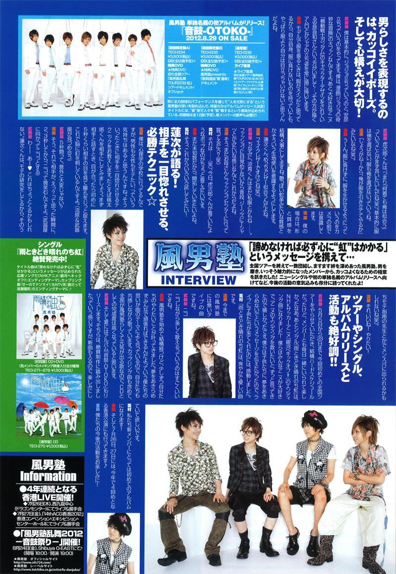 NekoPOP-Fudanjuku-Mens-Spider-2012-09