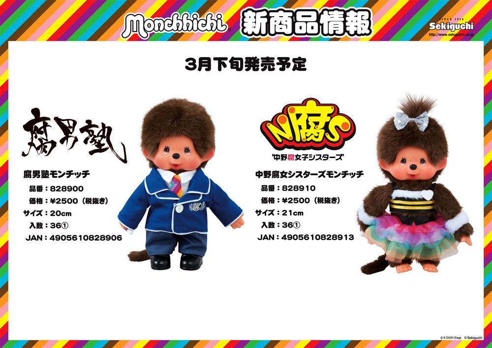 NekoPOP-Fudanjuku-Monchichi-dolls
