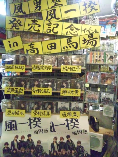 NekoPOP-Fudanjuku-Twitter-2012-01-19-A