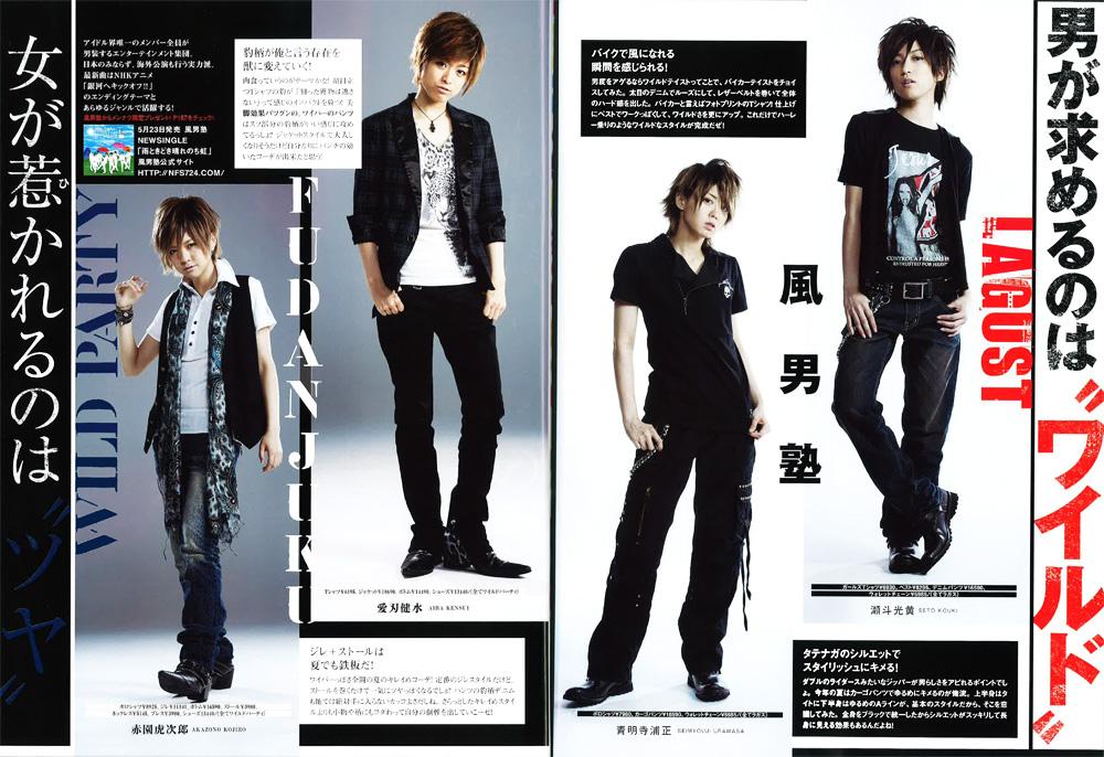 NekoPOP-Fudanjuku-fashion-scans-2012-A