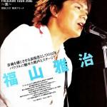 PicSpam: Masaharu Fukuyama