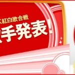 NHK announces full Kouhaku Uta Gassen lineup