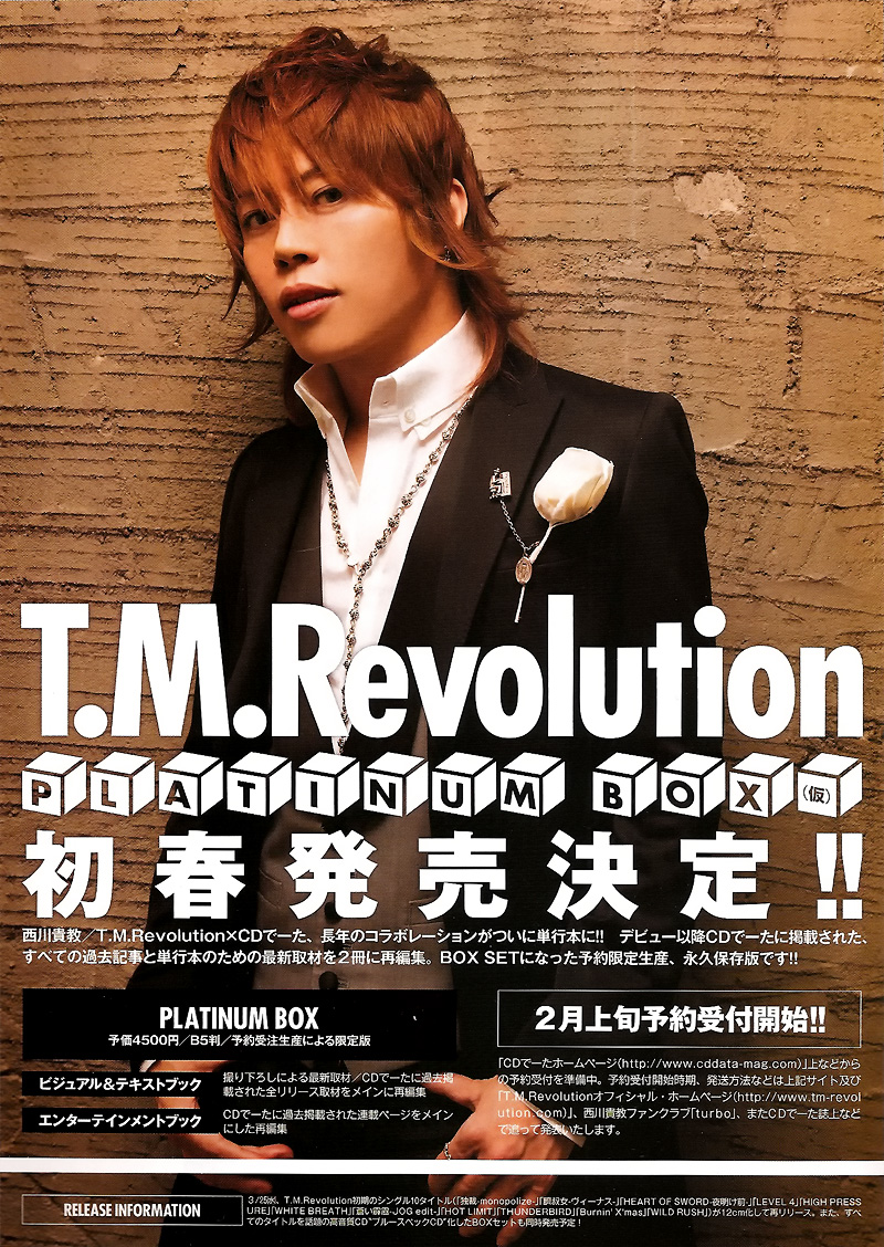 NekoPOP-TM-Revolution-CD-Data-2009-02-A