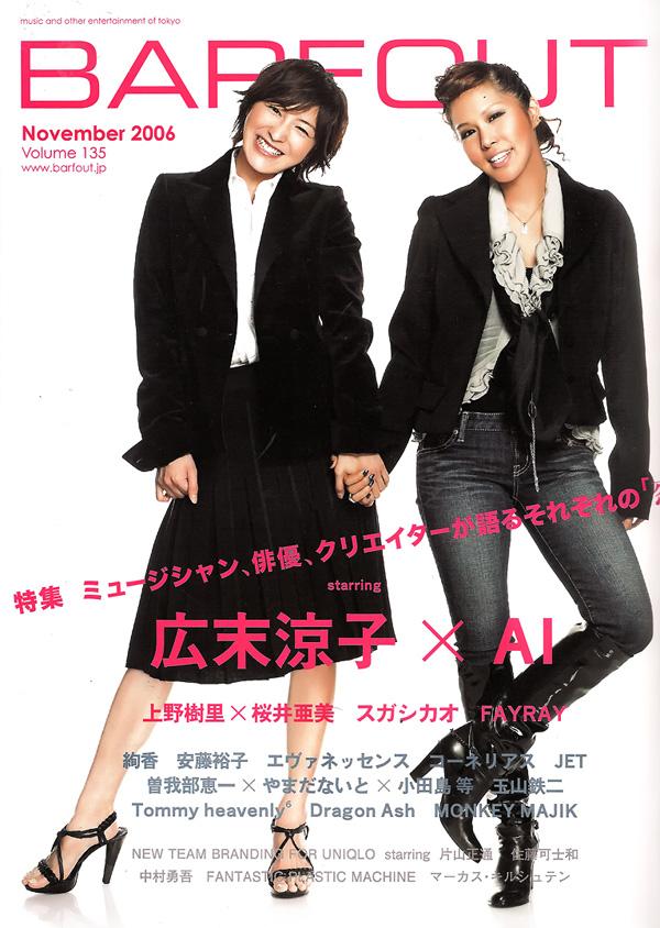 NekoPop-AI-Ryoko-Hirosue-BARFOUT-2006-11-A