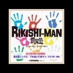 FUDANJUKU – Rikishi-Man (preview)