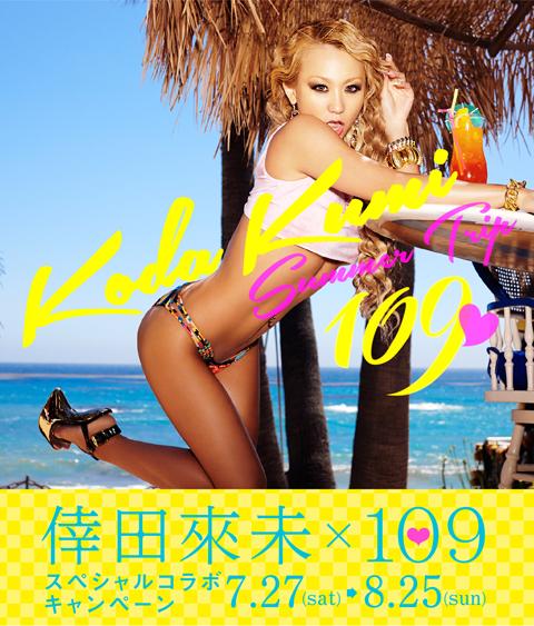 NekoPOP-Koda-Kumi-Summer-Trip-promo0720