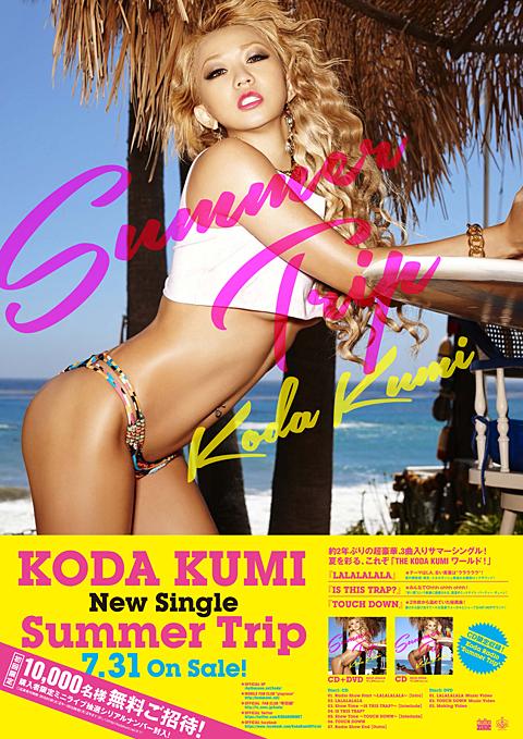 NekoPOP-Koda-Kumi-Summer-Trip-promo130712_l