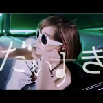 MEG – WEAR I AM (PV)