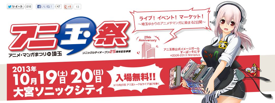 NekoPOP-Super-Sonico-Saitama-Anitamasai-2013-A
