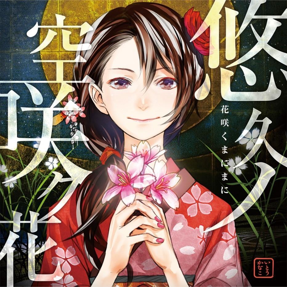 NekoPOP-Kanako-Ito-Hanamaku-Manimani-Redjuice-jacket