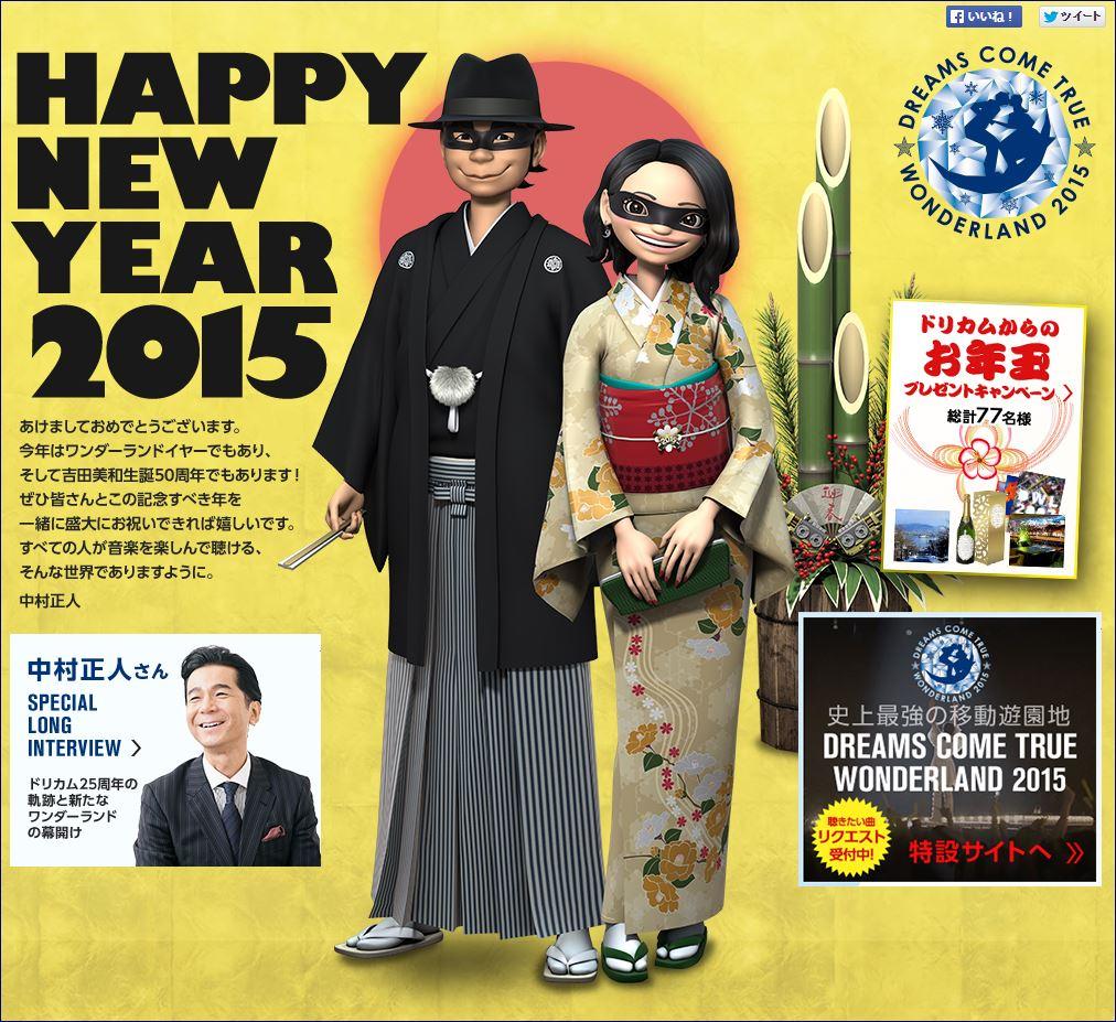 NekoPOP-Dreams-Come-True-2015-special-website