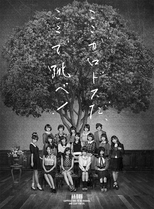 NekoPOP-AKB48-Koko-ga-Rhodes-da-Koko-de-Tobe-limited-2