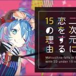 Matsushita falls in love with 2D for new album