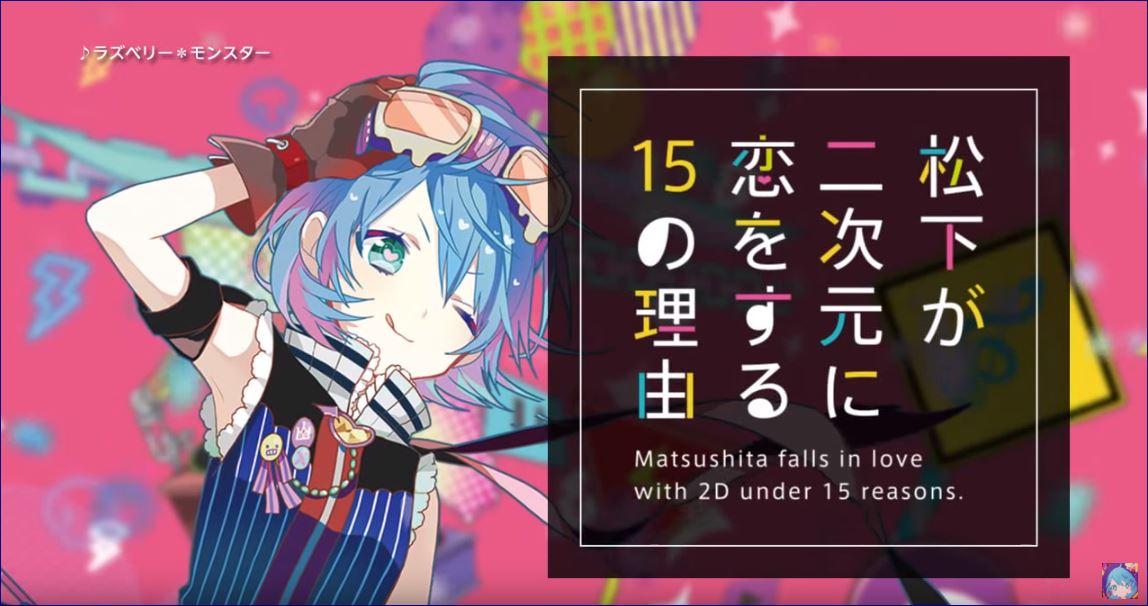 NekoPOP-Matsushita-Matsushita-ga-Nijigen-ni-Koisuru-15-no-Riyu-preview2