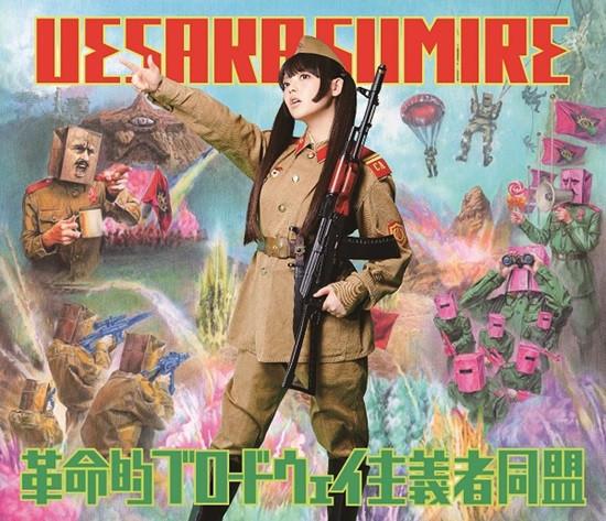 NekoPOP-Sumire-Uesaka-Kakumei-Teki-Broadway-Shugisha-Doumei-military-ver