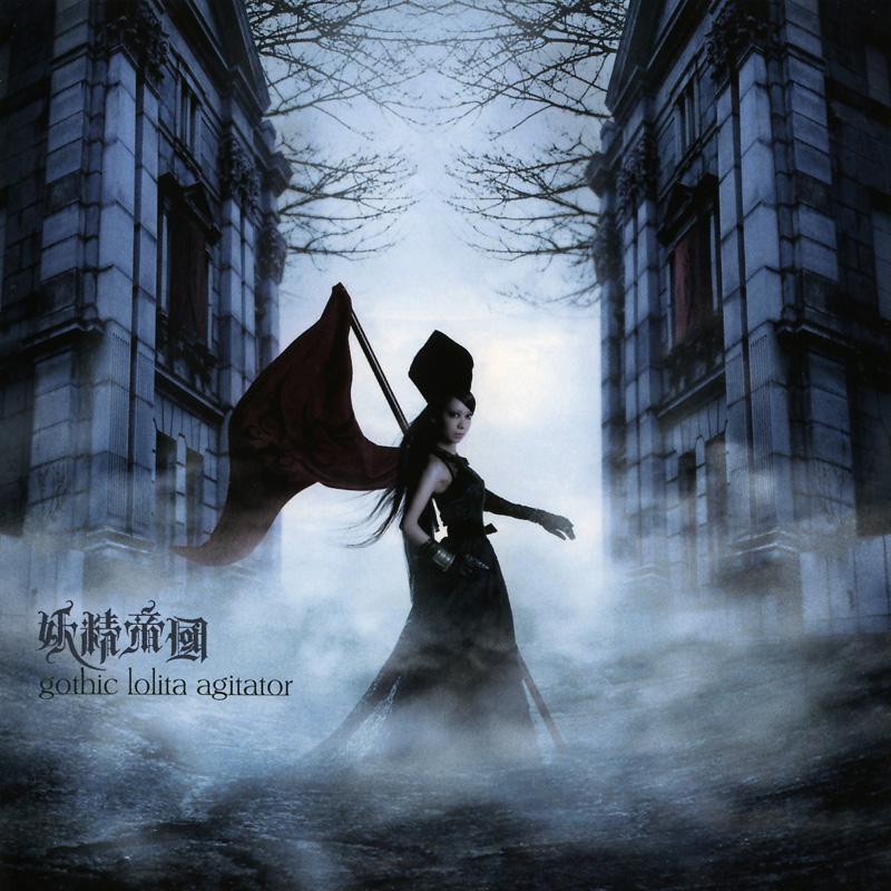 NekoPOP-Yousei-Teikoku-gothic-lolita-agitator