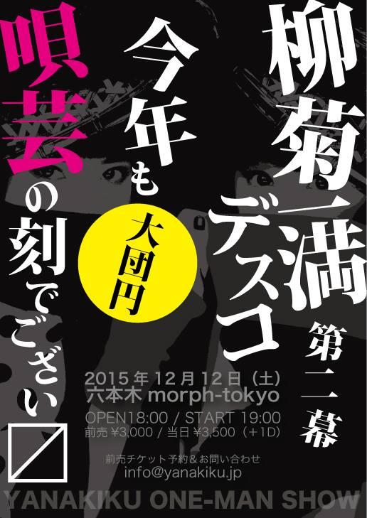 NekoPOP-YANAKIKU-One-Man-December-2015-poster