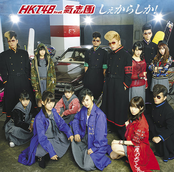 NekoPOP-HKT48-Shekarashika