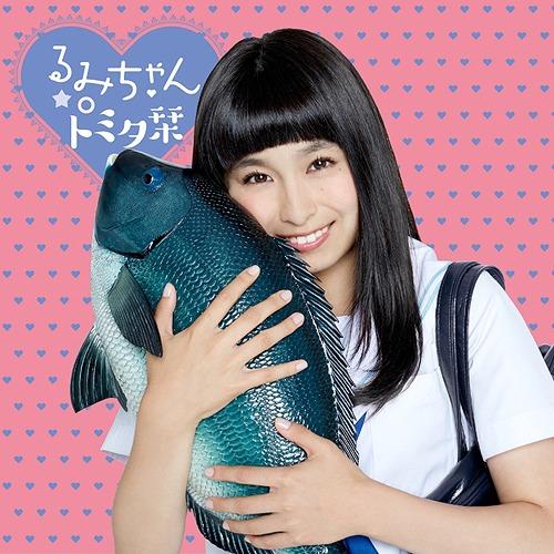 NekoPOP-Rumichan-starring-Shiori-Tomita-17-Sai-no-Uta