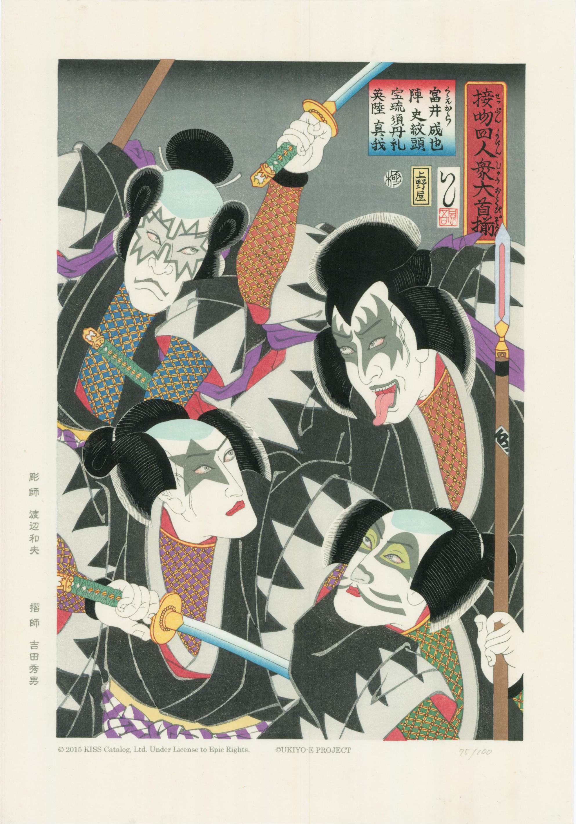 NekoPOP-KISS-Ukiyo-e-Kabuki-1
