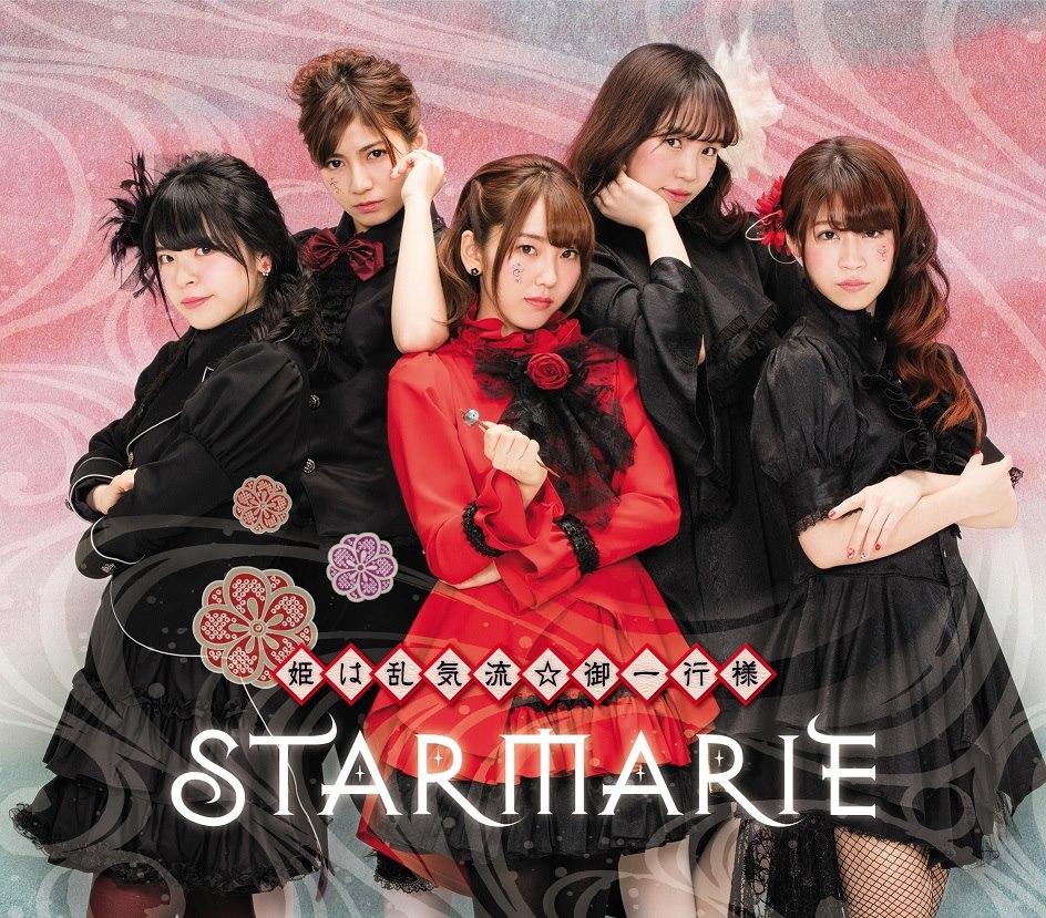 NekoPOP-STARMARIE-Hime-wa-rankiryu-goikkosama-1