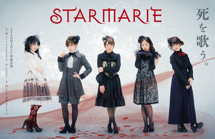 NekoPOP-STARMARIE-catch-lives-1