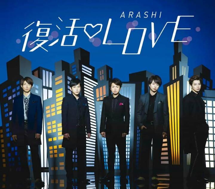 Nekopop-Arashi-Fukkatsu-Love-Album1