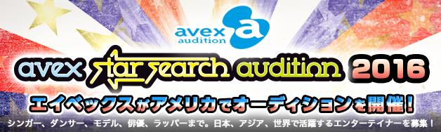 NekoPOP-Avex-Star-Search-Audition-2016-banner
