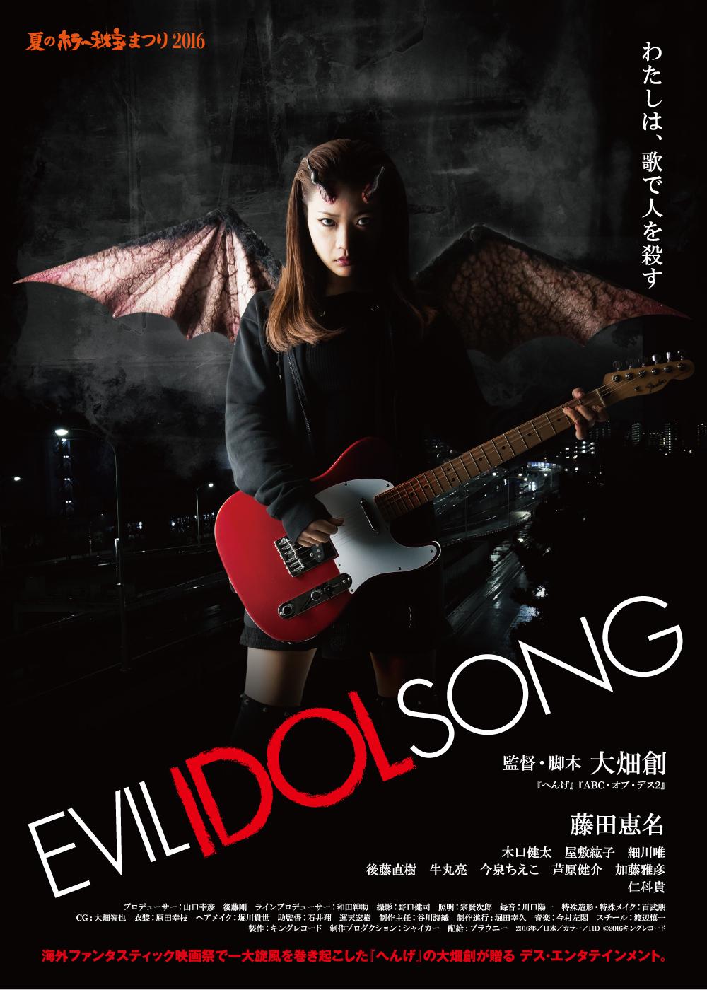 nekopop-ena-fujita-evil-idol-song-promo-09