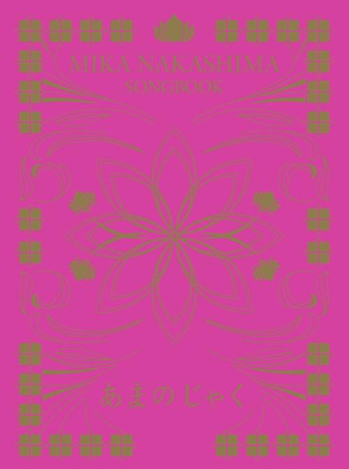 nekopop-mika-nakashima-song-book-amanojyaku-cover1