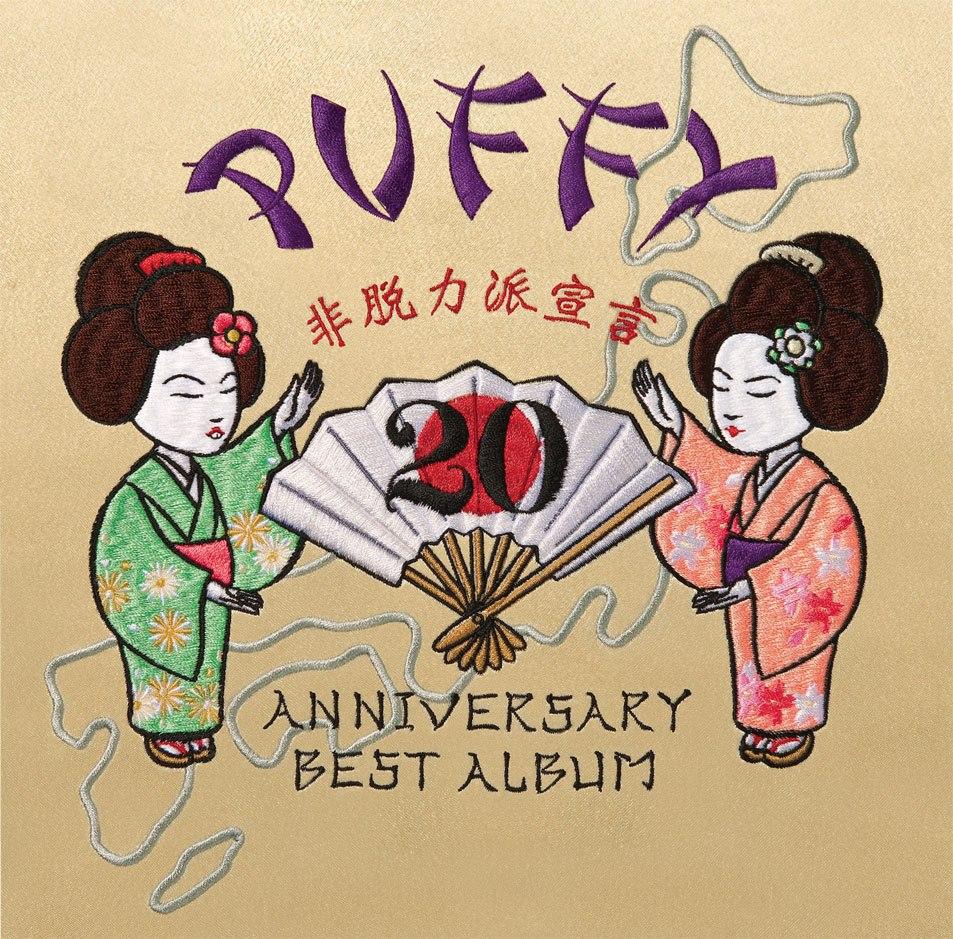 nekopop-puffy-amiyumi-20th-anniversary-best-hidatsuryokuha-sengen-jacket1