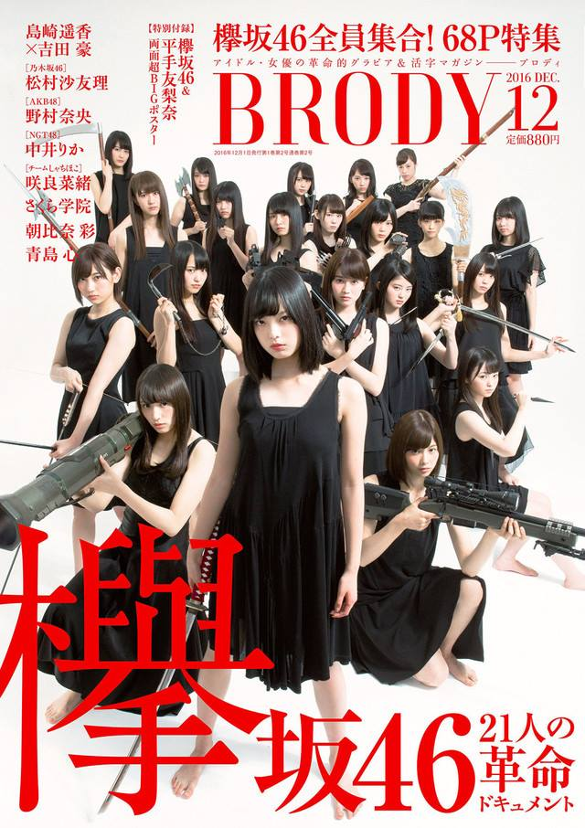 NekoPOP-Keyakizaka46-Brody-2016-12-C
