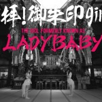 The Idol Formerly Known as LADYBABY – Sanpai!Goshuin Girl (MV)