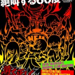 NekoPOP-Screaming-Sixties-DVD-on-the-Way-1