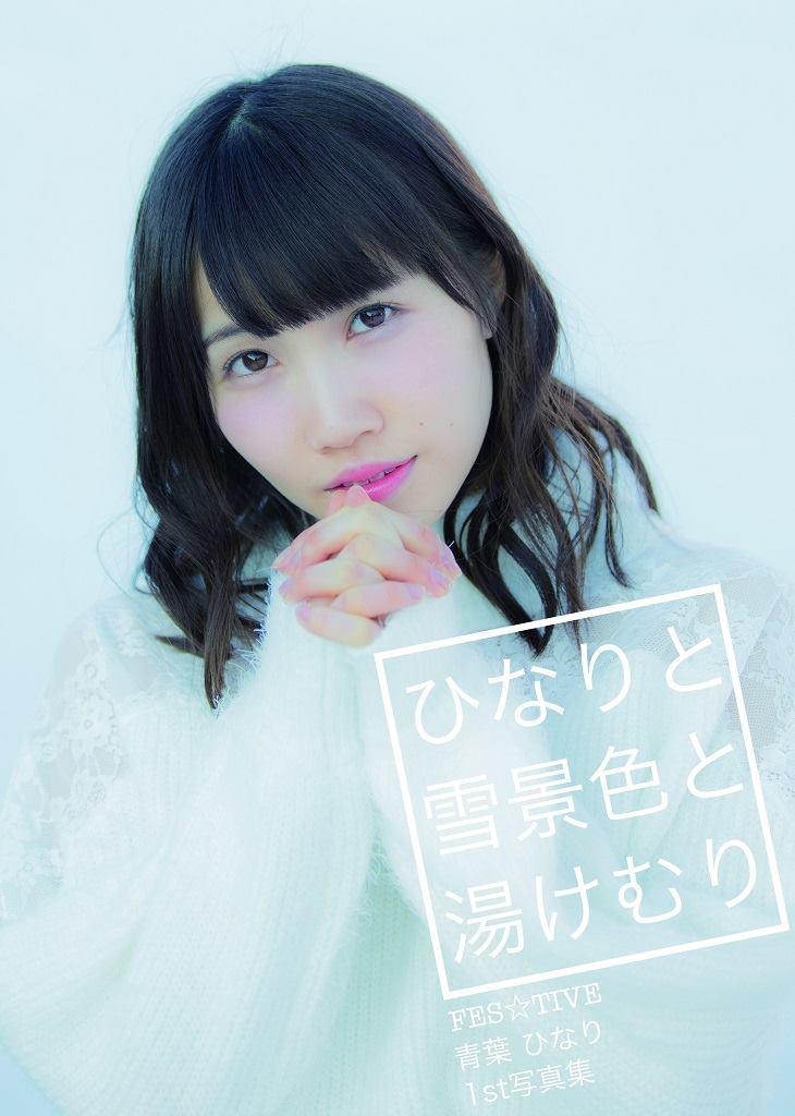 NekoPOP-FESTIVE-Hinari-Aoba-Hinari to Yukigeshiki to Yukemuri-Photobook-2