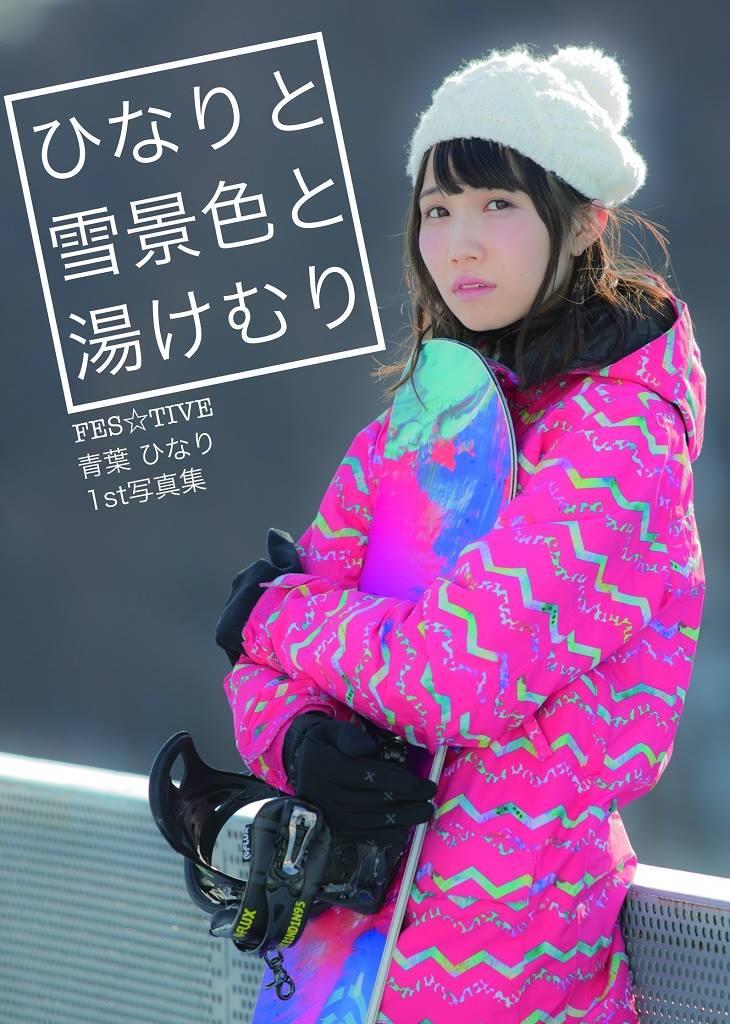 NekoPOP-FESTIVE-Hinari-Aoba-Hinari to Yukigeshiki to Yukemuri-Photobook-3