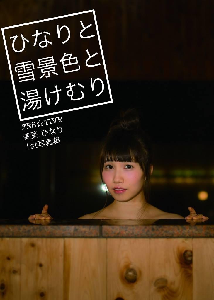 NekoPOP-FESTIVE-Hinari-Aoba-Hinari to Yukigeshiki to Yukemuri-Photobook-4