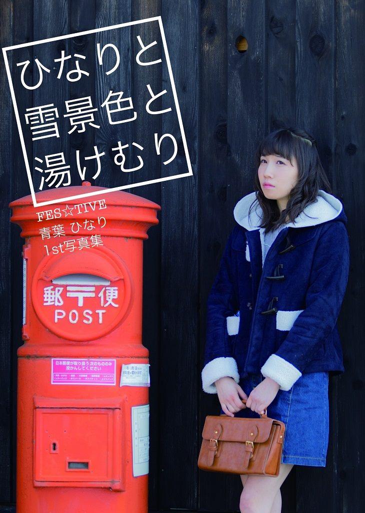 NekoPOP-FESTIVE-Hinari-Aoba-Hinari to Yukigeshiki to Yukemuri-Photobook-5