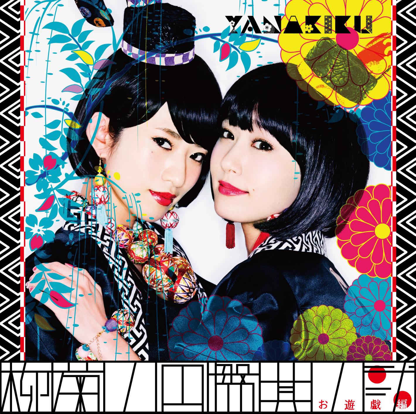 NekoPOP-YANAKIKU-Yanakiku-no-Enban-Sono-no-Ni-O-Yuugi-hen-jacket1