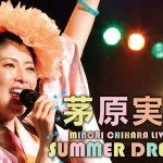 Minori Chihara announces annual festival concert Summer Dream 5