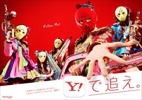 NekoPOP-Kamen-Joshi-Yahoo-Follow-Me-2017-F