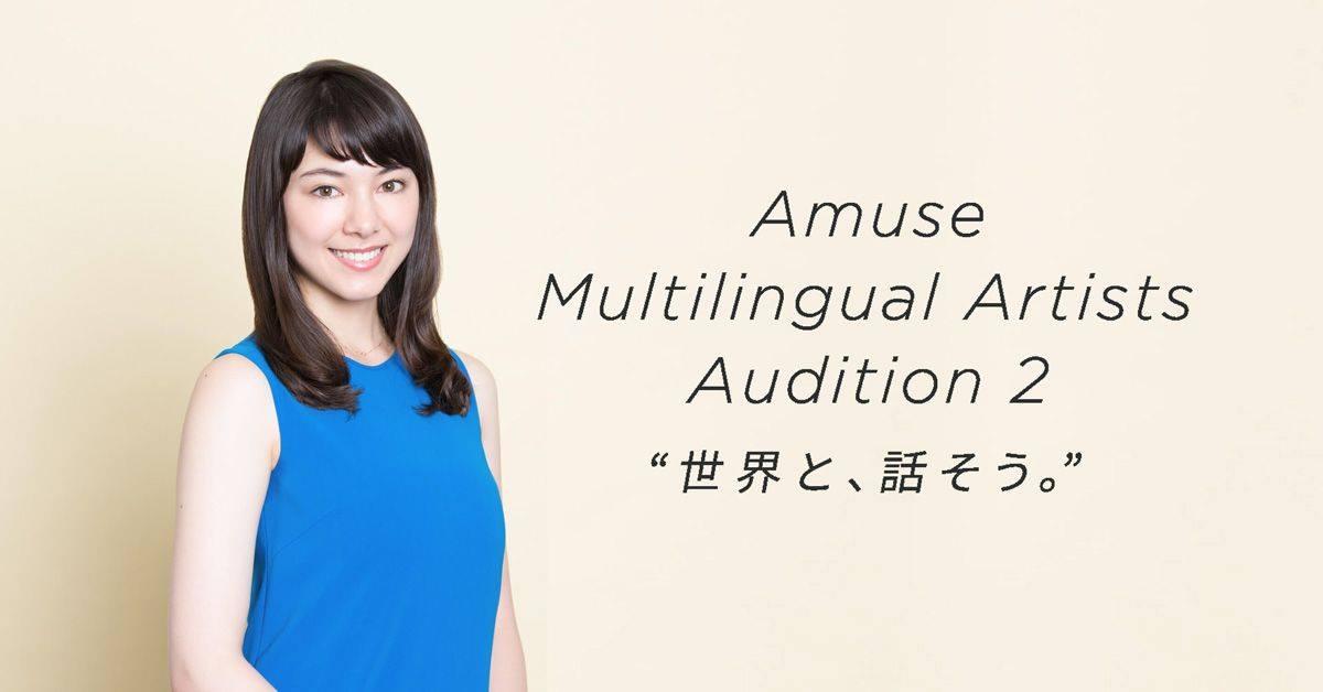 NekoPOP-Amuse-Multilingual-Artists-Audition-2017-announce-A