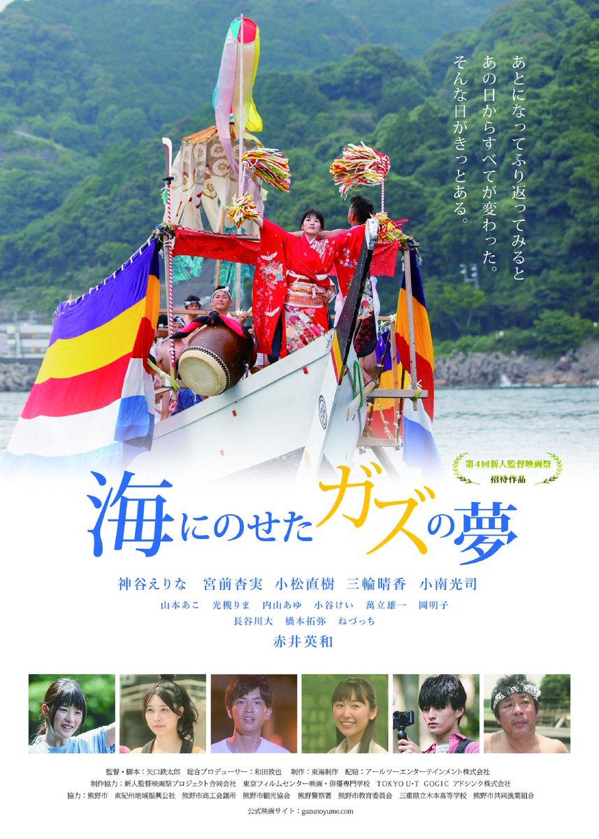 NekoPOP-Erina-Kamiya-Umi-ni-nose-ta-Gazu-no-yume-poster1